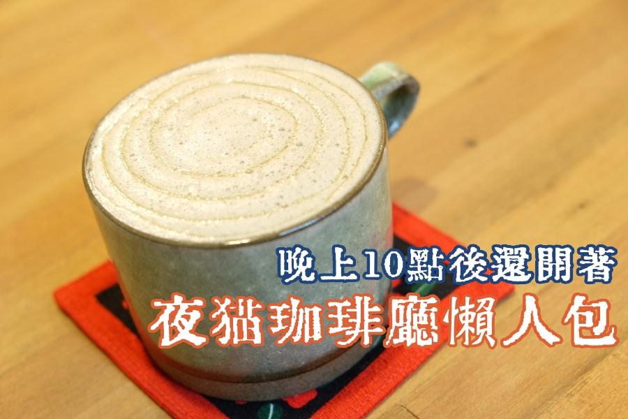 台北夜貓咖啡廳懶人包