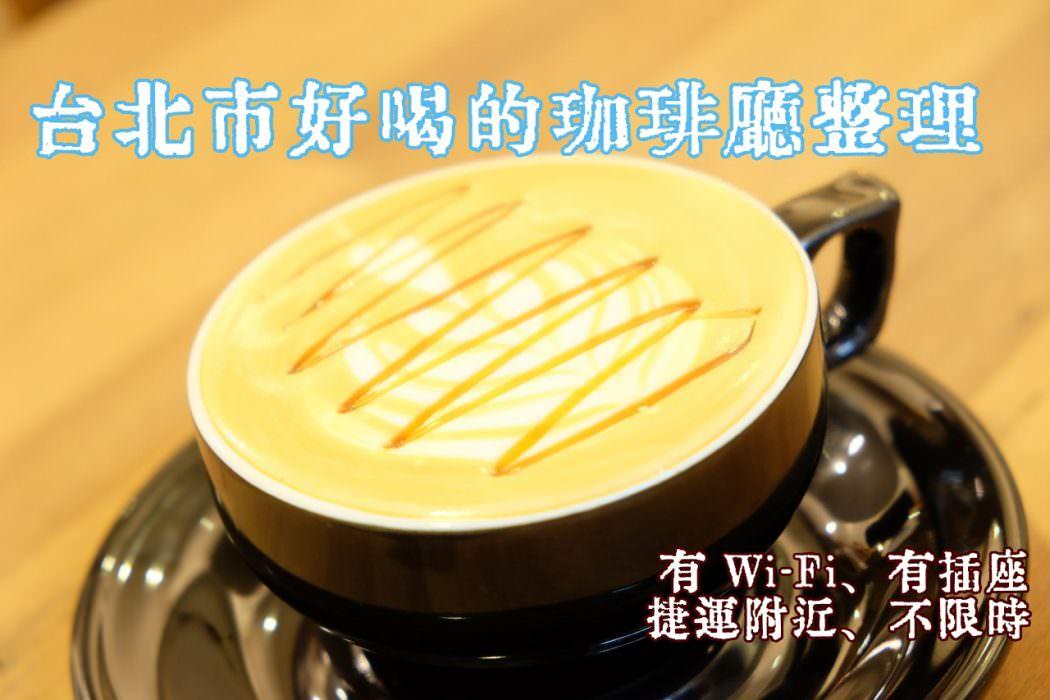 台北咖啡廳懶人包,有 Wi-Fi、有插座、捷運站附近、不限時