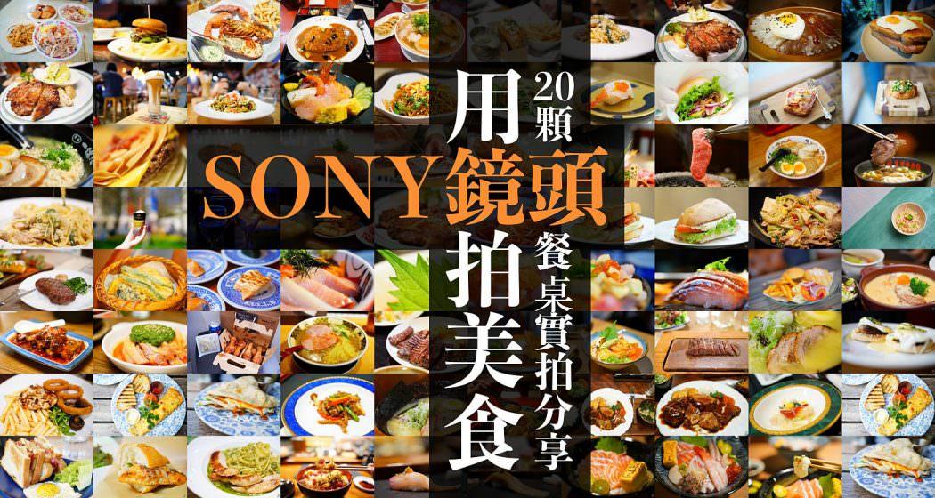 Sony 鏡頭美食圖鑑:20 顆鏡頭的美食實拍心得總整理