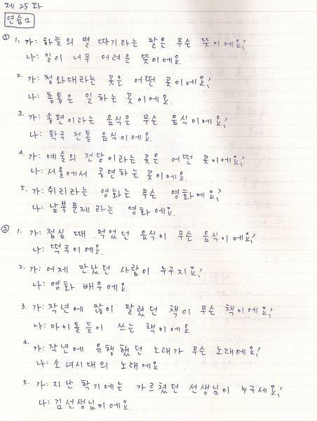 韓文25課-2.jpg