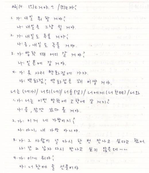 韓文32課-8.jpg