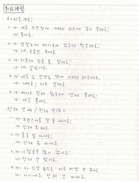 韓文19課-4.jpg