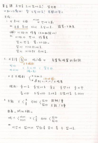 韓文24課-3