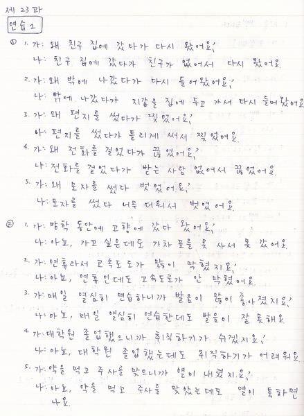 韓文23課-2.jpg