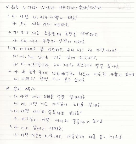 韓文23課-5