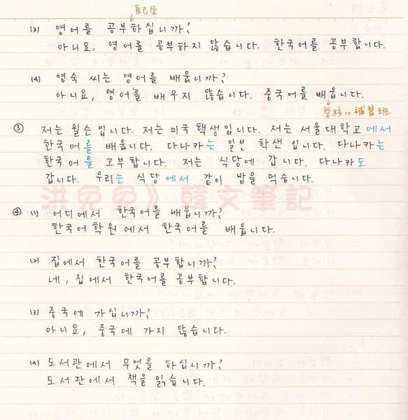 韓文第五課-3