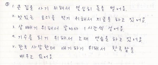 韓文23課-3.jpg