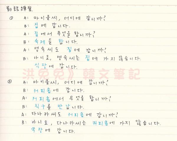 韓文第五課-4
