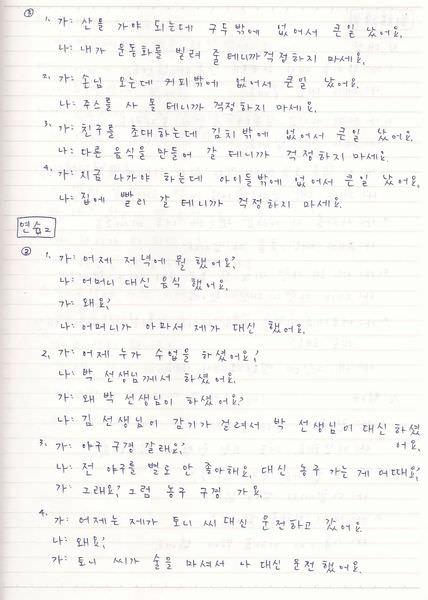 韓文21課-3