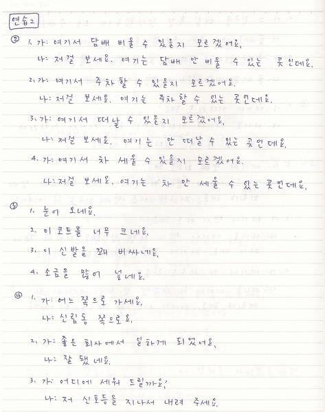 韓文22課-4