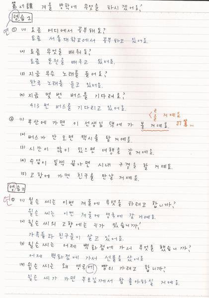 韓文27課-2