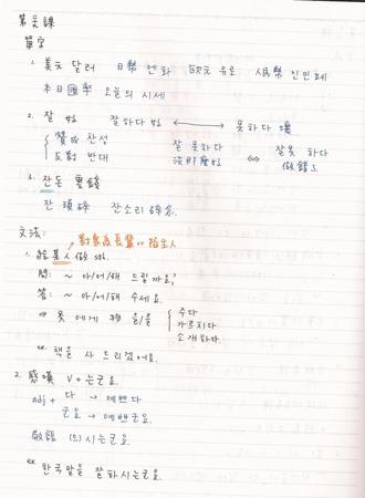韓文29課-1