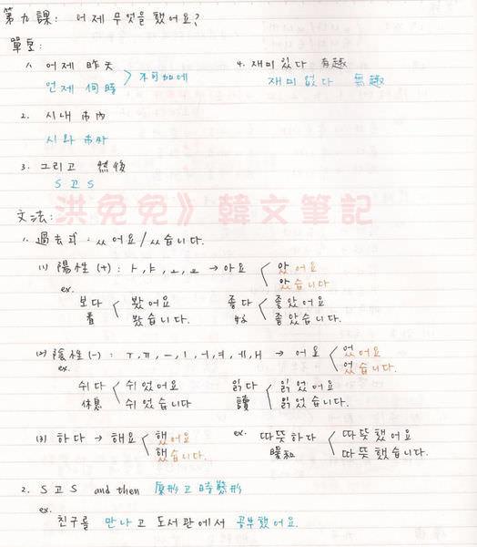 韓文第九課-1