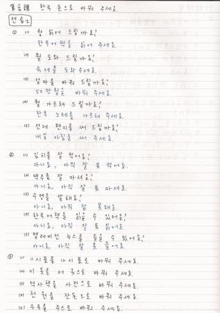韓文29課-3