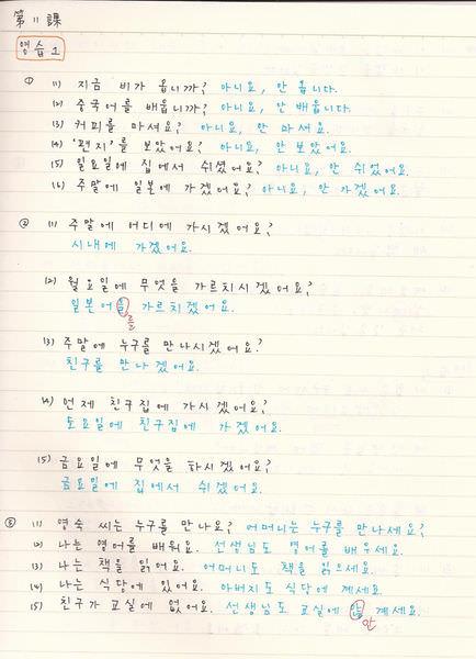 韓文第十一課-3