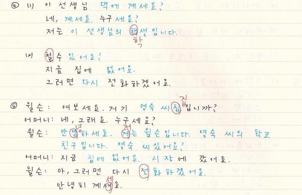 韓文第十一課-6
