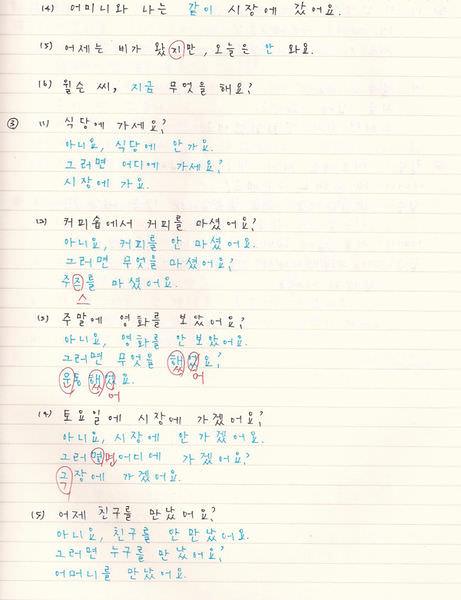 韓文第十一課-5