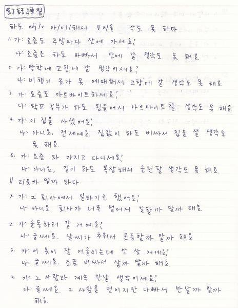 韓文18課-6.jpg
