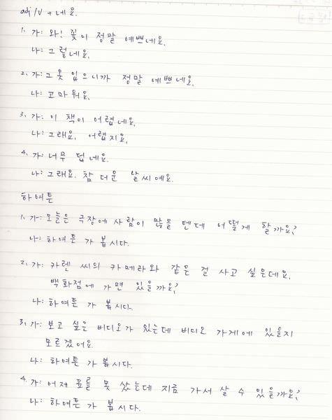 韓文22課-7