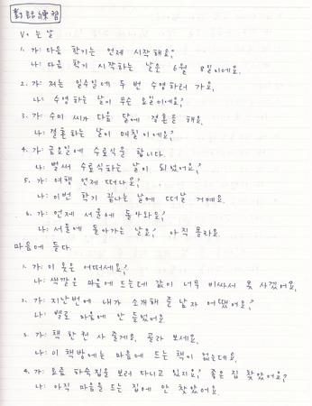 韓文29課-4