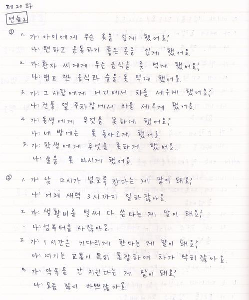 韓文20課-4.jpg