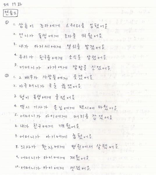 韓文17課-2.jpg