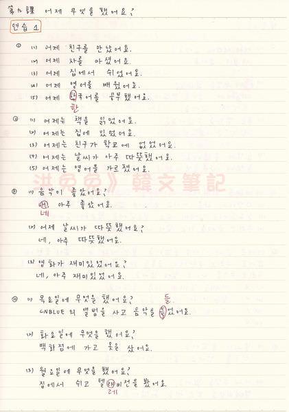 韓文第九課-2