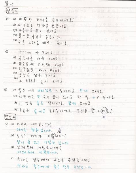 韓文23課-3