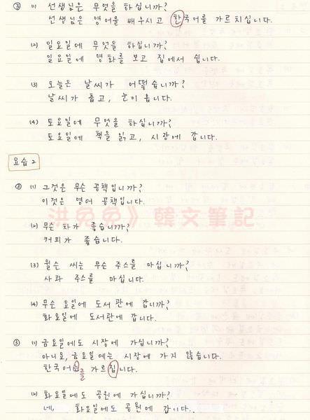韓文第七課-4