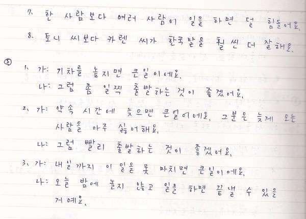 韓文25課-5
