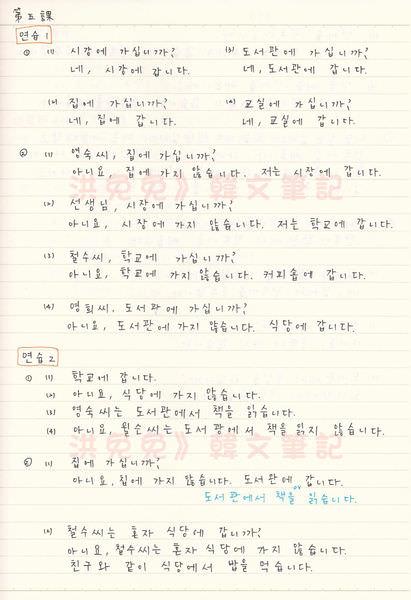 韓文第五課-2
