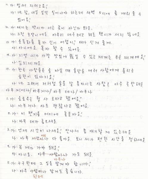 韓文17課-5.jpg