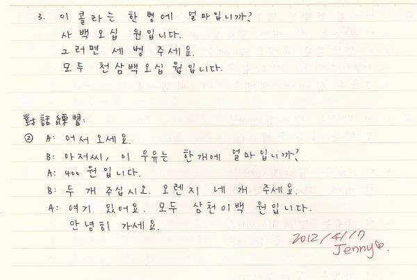 韓文第十二課-5