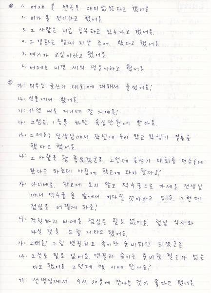 韓文30課-5
