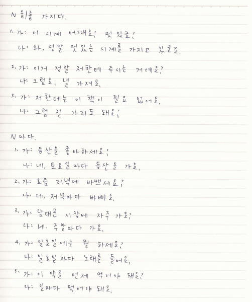韓文19課-5.jpg