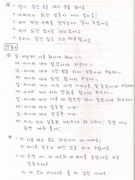 韓文20課-6.jpg