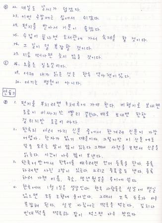 韓文28課-3