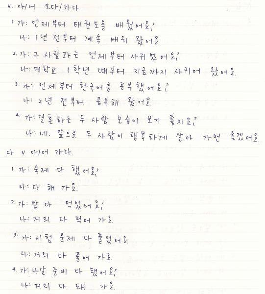 韓文25課-5.jpg