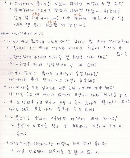 韓文14課-5.jpg