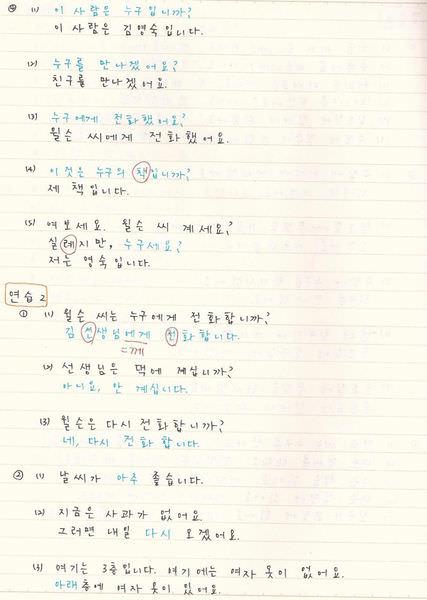 韓文第十一課-4