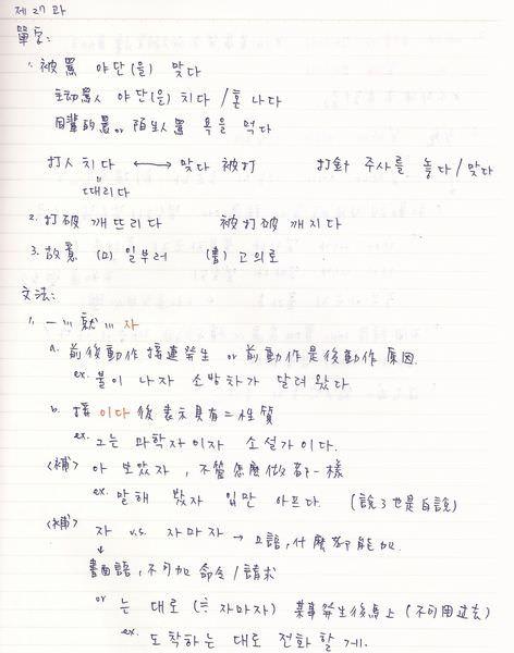 韓文27課-1.jpg
