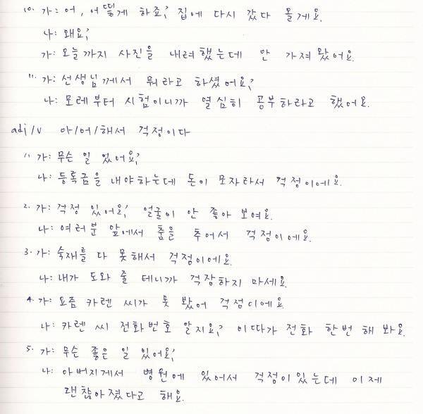 韓文31課-5