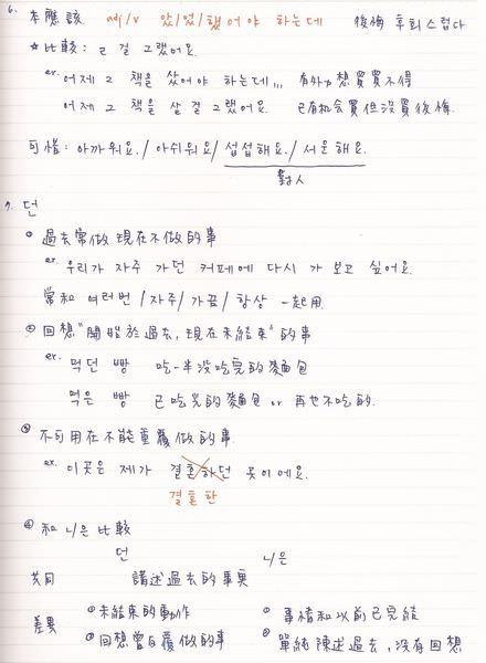 韓文20課-3.jpg