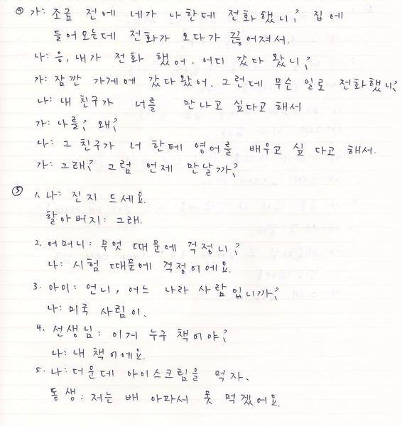 韓文32課-5.jpg