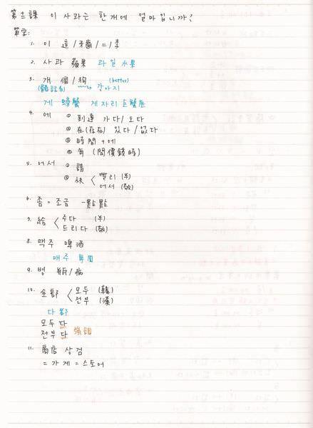 韓文第十二課-1