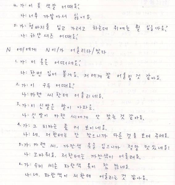 韓文27課-5.jpg