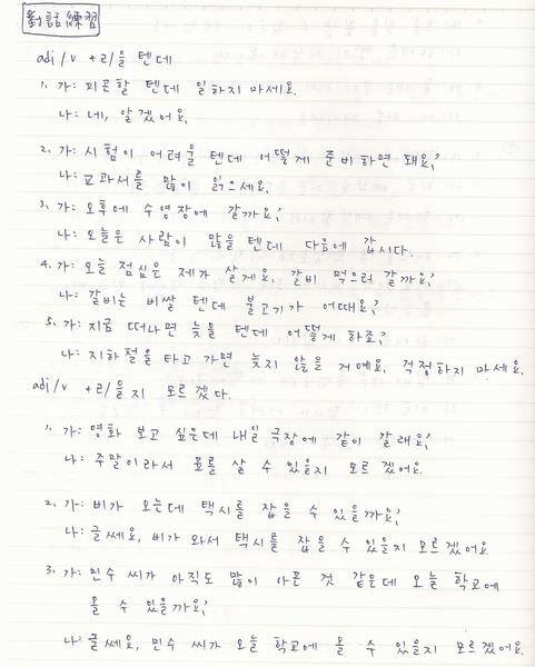 韓文22課-6
