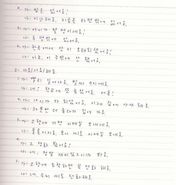 韓文21課-5