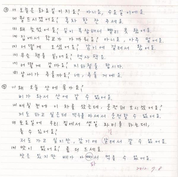 韓文24課-6