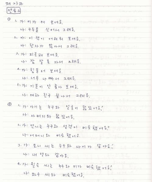 韓文23課-2
